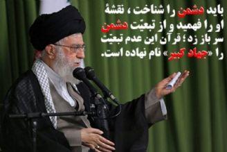 بیانات رهبر انقلاب تاکید بر تکیه به مردم به جای دشمن است