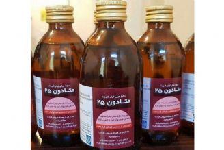 توزیع شربت متادون در داروخانه های عادی صحت ندارد