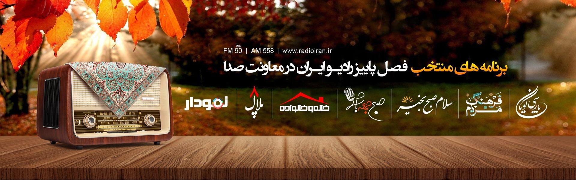برنامه های شاخص رادیو ایران در پاییز