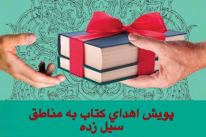 اهدای 18 هزار جلد کتاب به مناطق سیل زده لرستان