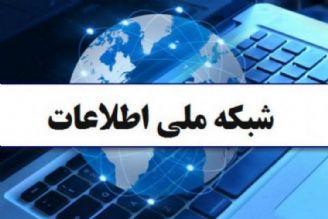 راه اندازی شبكه ملی اطلاعات به سود همه است