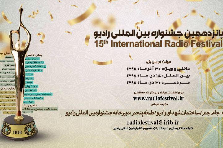 فراخوان جشنواره بین المللی رادیو