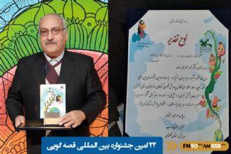 قدردانی از رادیو ایران در بیست و دومین جشنواره بین المللی قصه گویی استان گلستان