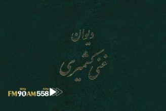 محمدطاهر غنی كشمیری، شاعر بلند آوازه پارسی گوی سبك هندی