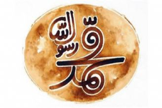 """""""محمد"""" جزء 10 نام محبوب در آمریکا"""