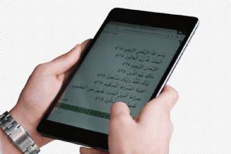 احضار خطیب مصری به دلیل تفسیر نادرست قرآن در فضای مجازی