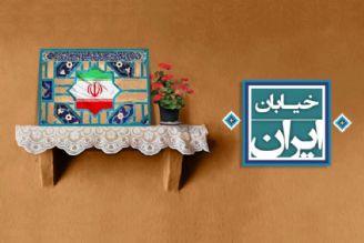 قدم زدن در خیابان ایران با یاد حماسه سازان هم پیمان این سرزمین