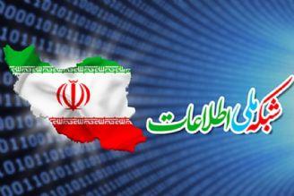 شبكه ملی اطلاعات اینترنت جهانی را قطع نمی كند