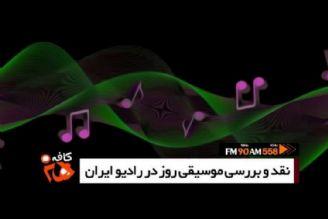 نقد و بررسی موسیقی روز در رادیو ایران