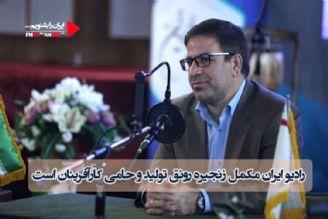 رادیو ایران مكمل زنجیره رونق تولید ملی و حامی كارآفرینان است