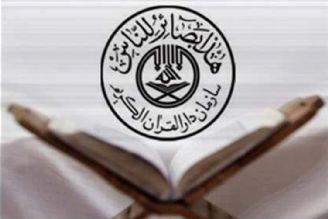 ثبتنام آزمون اعطای مدرک تخصصی به حافظان قرآن