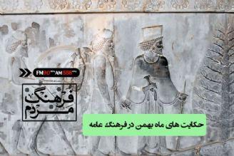 بهمن ماه و حكایت های آن در فرهنگ عامه