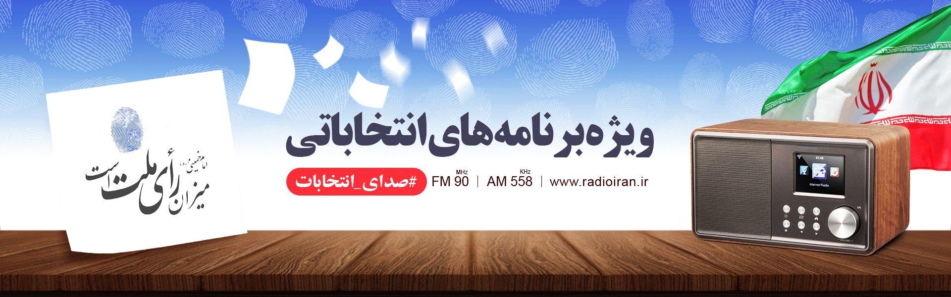ویژه برنامه های انتخاباتی رادیو ایران