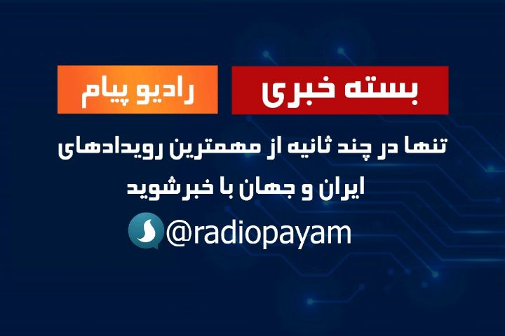 بسته خبری رادیو پیام