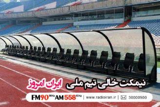 بررسی وضعیت سرمربیگری تیم ملی فوتبال در برنامه ایران امروز