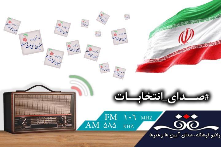 رادیو فرهنگ روی موج انتخابات