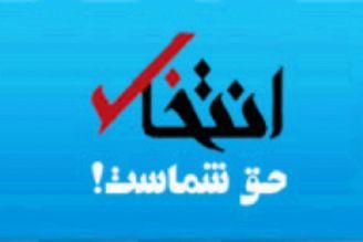 عدم برگزاری انتخابات ریاست جمهوری در عربستان و سودان/اخذ رای در 286 شعبه درخارج از كشور