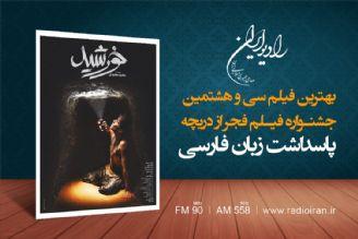 بهترین فیلم جشنواره از دریچه پاسداشت زبان فارسی