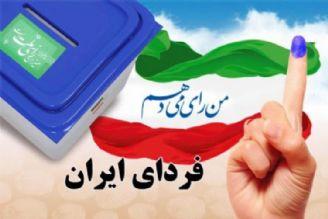 همراه با رادیو ایران، «فردای ایران» را بشنوید و بسازید