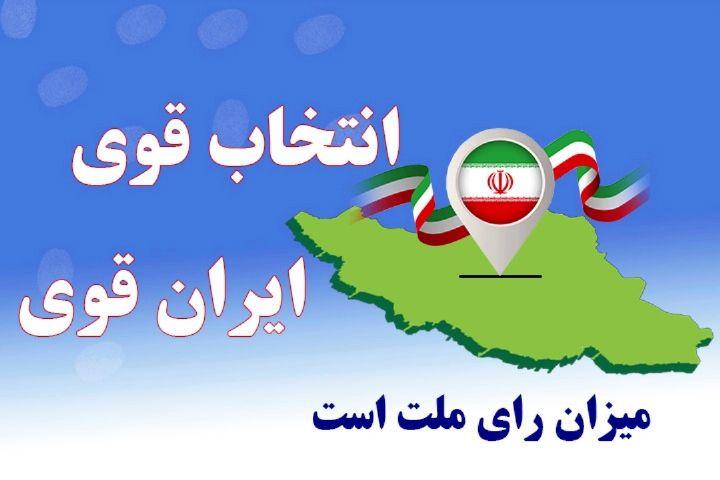 انتخاب قوی ، ایران قوی