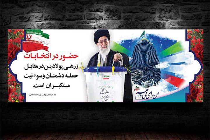 حضور در انتخابات زرهی پولادین در مقابل حمله دشمنان و سوءنیت مستکبران است .(مقام معظم رهبری)