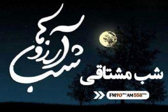 شب مشتاقی ویژه برنامه لیله الرغائب رادیو ایران