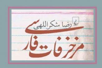معرفی كتاب مزخرفات فارسی اثر رضا شكراللهی
