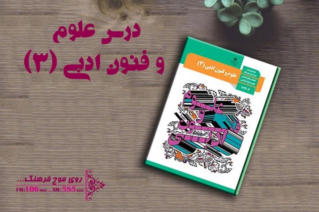 علوم و فنون ادبی(3)