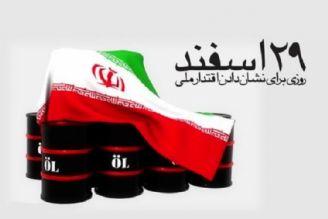 29 اسفند؛ تاریخ سرنوشت ساز صنعت نفت ایران
