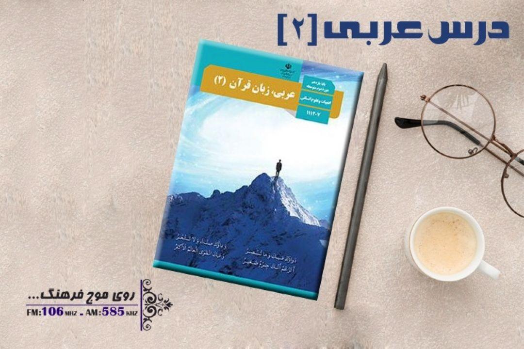 عربی(2)