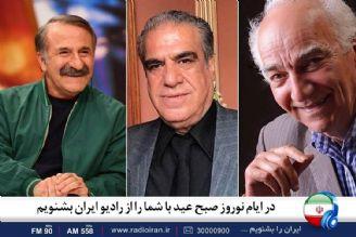 تئاتری ها و تلویزیونی ها در رادیو ایران اجرا می كنند