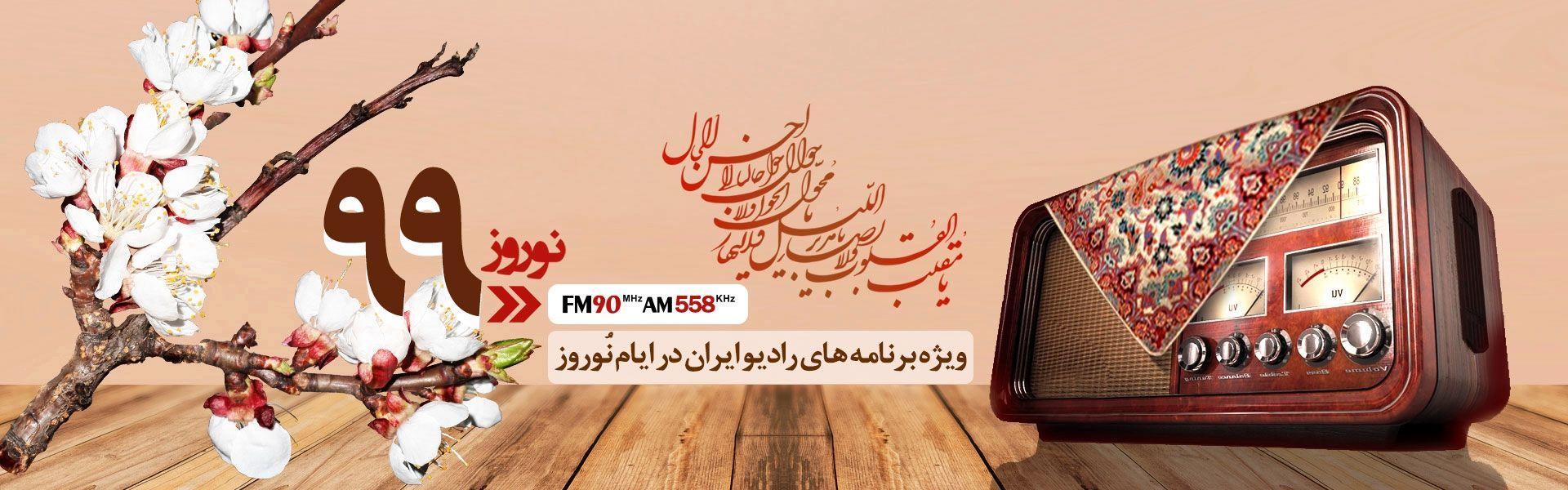 ویژه های رادیو ایران در ایام نوروز