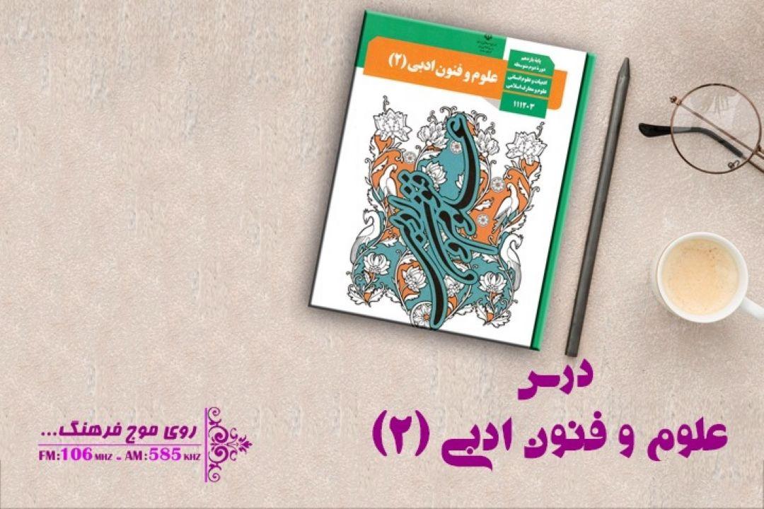 علوم و فنون ادبی(2)