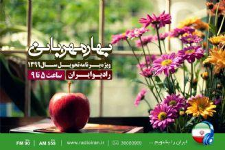بهار مهربانی را از رادیو ایران بشنوید