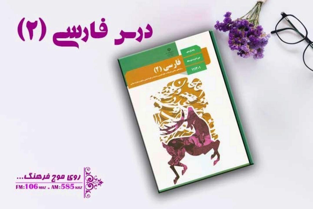 فارسی(2)
