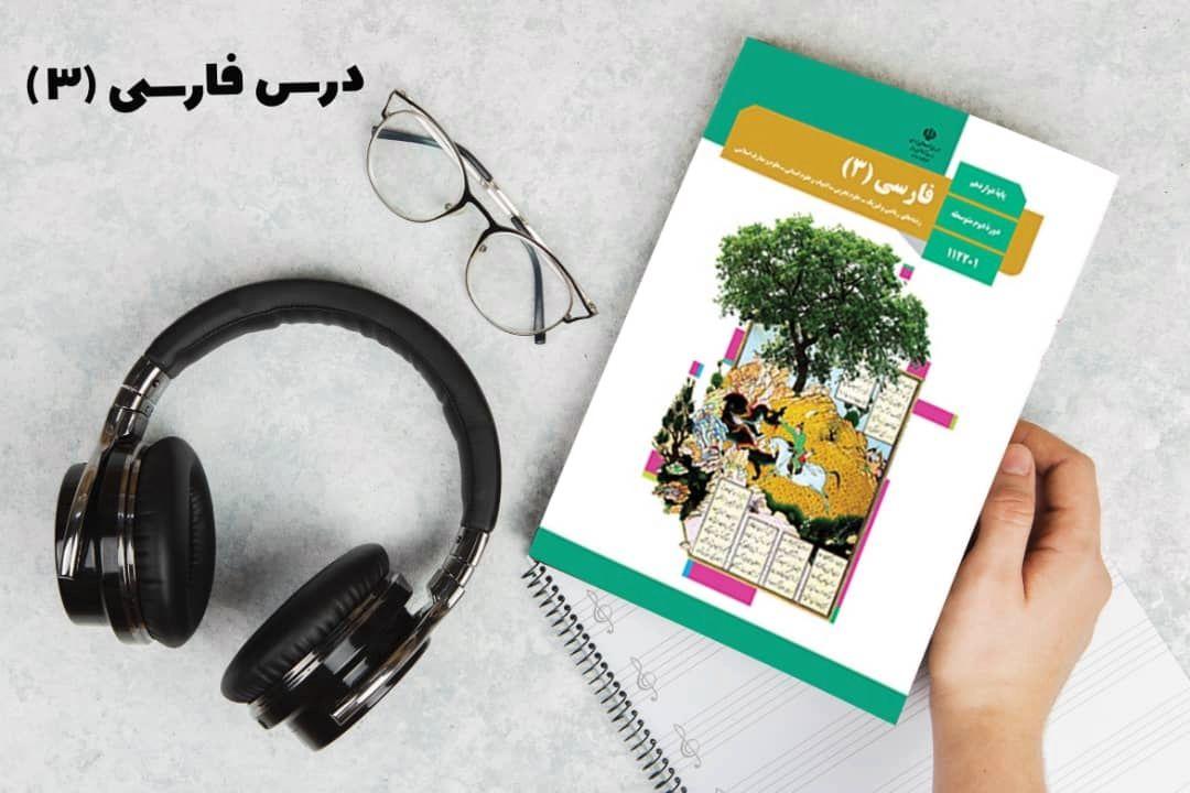 فارسی(3)