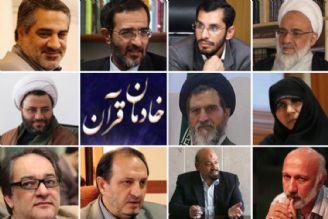 اعلام اسامی منتخبان بیستودومین همایش تکریم از خادمان قرآن