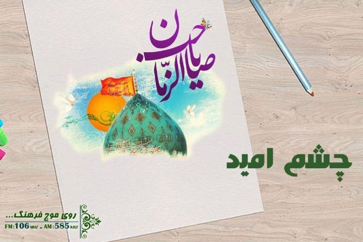 میثم مطیعی و محسن فرهمند در «چشم امید » رادیو فرهنگ