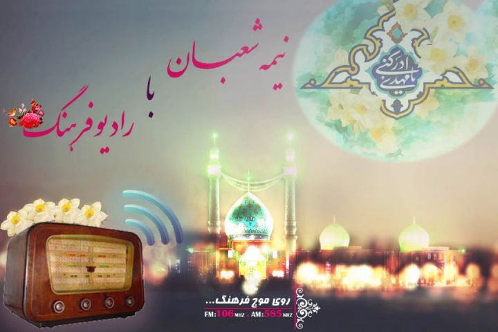 پخش همزمان دعای فرج و زیارت آل یاسین از شبکههای رادیویی/رادیو فرهنگ همراه دیگر شبکه ها
