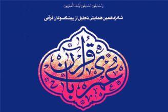 شانزدهمین همایش تجلیل از پیشکسوتان قرآنی شهر تهران برگزار می شود