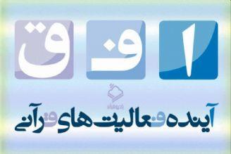 """بررسی چشم انداز نمایشگاه بین المللی قرآن در """"افق"""" رادیو قرآن"""