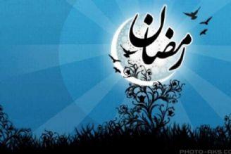 «صبح صیام» را با رعایت حق الناس آغاز كنید