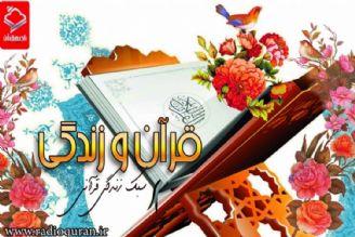 استفاده صحیح از منابع و ایستادگی در رسیدن به هدف موضوع برنامه قرآن و زندگی