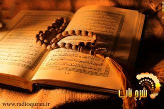 شرح واژه اخلاص در «شرح ناب» رادیو قرآن