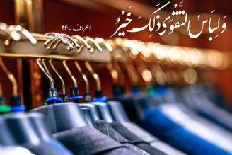 ماه رمضان فرصتی برای پوشیدن لباس تقواست