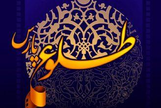 جشنواره طلوع پارس امسال مجازی برگزار می شود