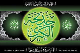 بررسی شخصیت اولین بانوی مسلمان در «جرعه ای از ماه»