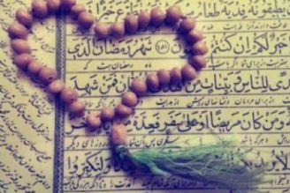 اهمیت لقمه حلال در استجابت دعا