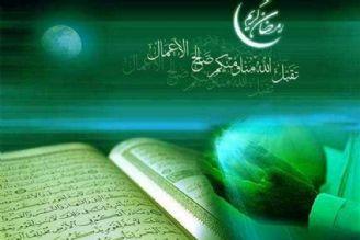 نیایش در ماه مبارك رمضان به سفارش مقام معظم رهبری