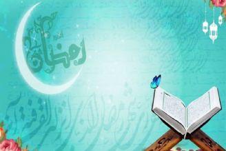 نیایش در ماه رمضان به سفارش مقام معظم رهبری